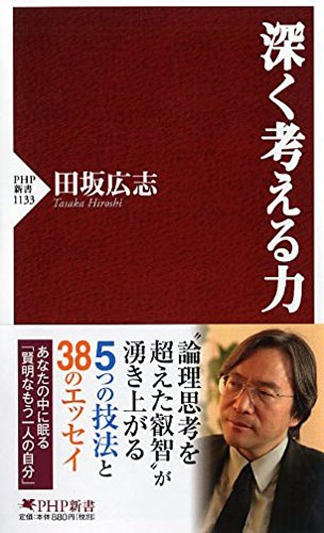 田坂 広志 深く考える力 (PHP新書) 1枚目