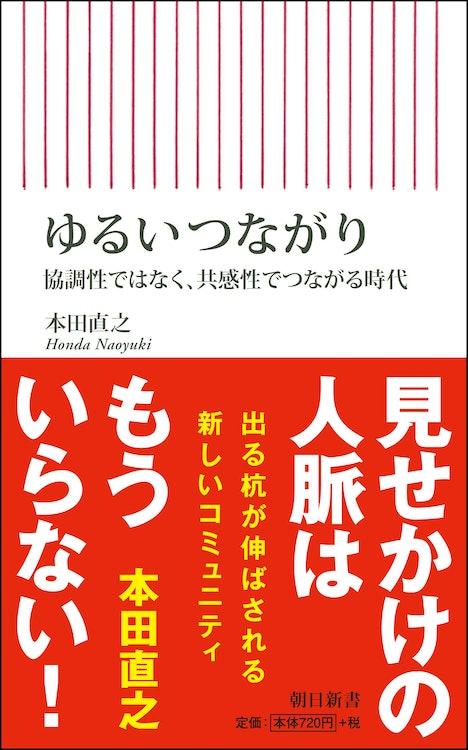 本田 直之 ゆるいつながり 協調性ではなく、共感性でつながる時代 (朝日新書) 1枚目