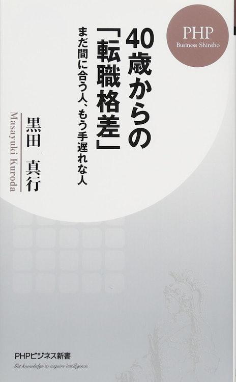 黒田 真行 40歳からの「転職格差」 まだ間に合う人、もう手遅れな人 (PHPビジネス新書) 1枚目