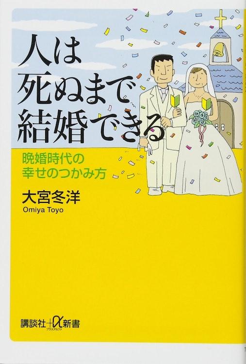 大宮 冬洋 人は死ぬまで結婚できる 晩婚時代の幸せのつかみ方 (講談社+α新書) 1枚目