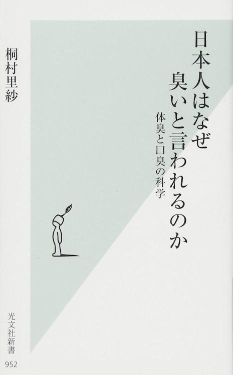 桐村 里紗 日本人はなぜ臭いと言われるのか 体臭と口臭の科学 (光文社新書) 1枚目