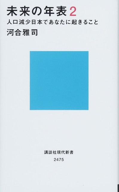河合 雅司 未来の年表2 人口減少日本であなたに起きること (講談社現代新書) 1枚目
