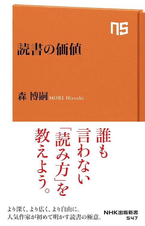 森 博嗣 読書の価値 (NHK出版新書 547) 1枚目