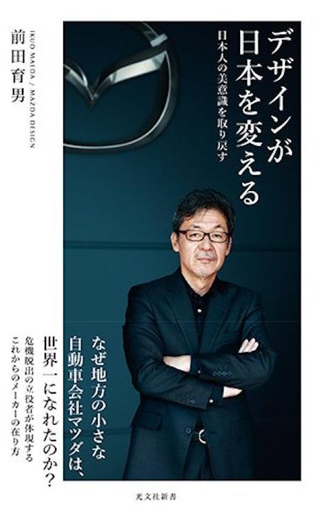前田 育男 デザインが日本を変える 日本人の美意識を取り戻す (光文社新書) 1枚目