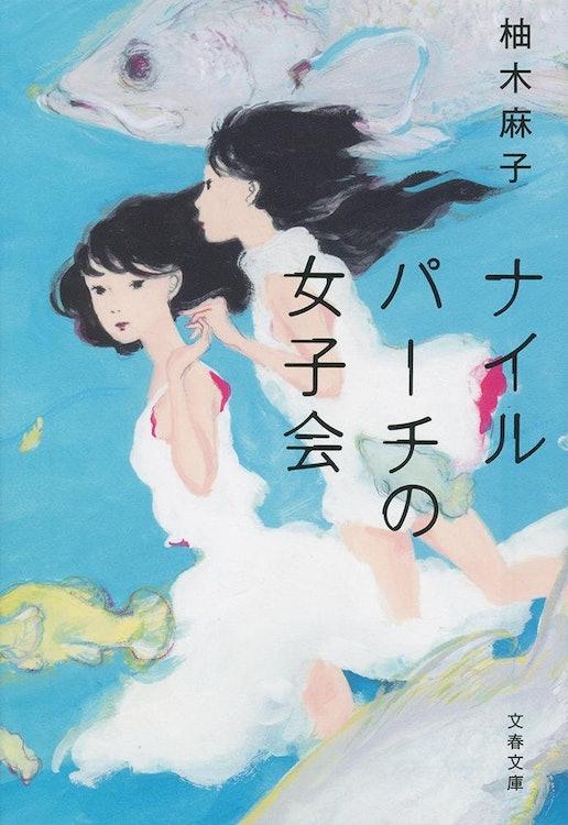 文藝春秋 『ナイルパーチの女子会』 柚木麻子 1枚目