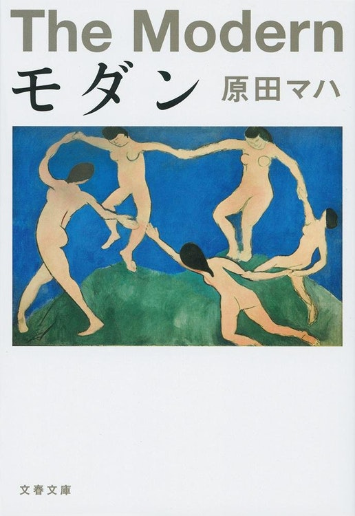 文藝春秋 『モダン』 原田マハ 1枚目