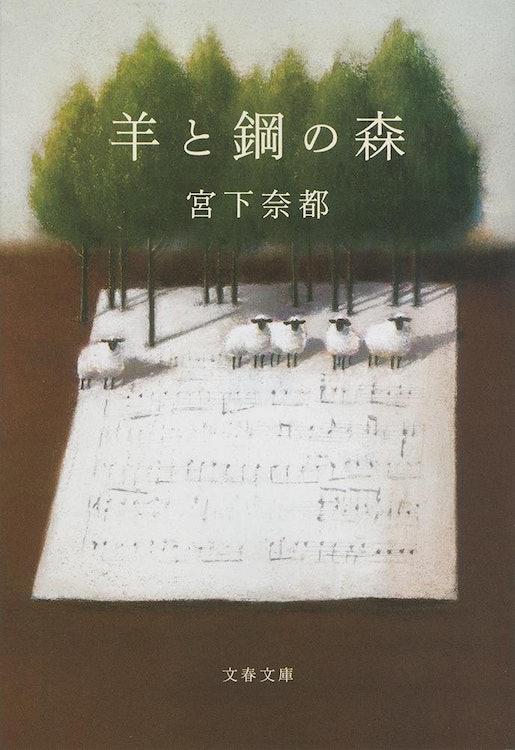 文藝春秋 『羊と鋼の森』 宮下奈都 1枚目
