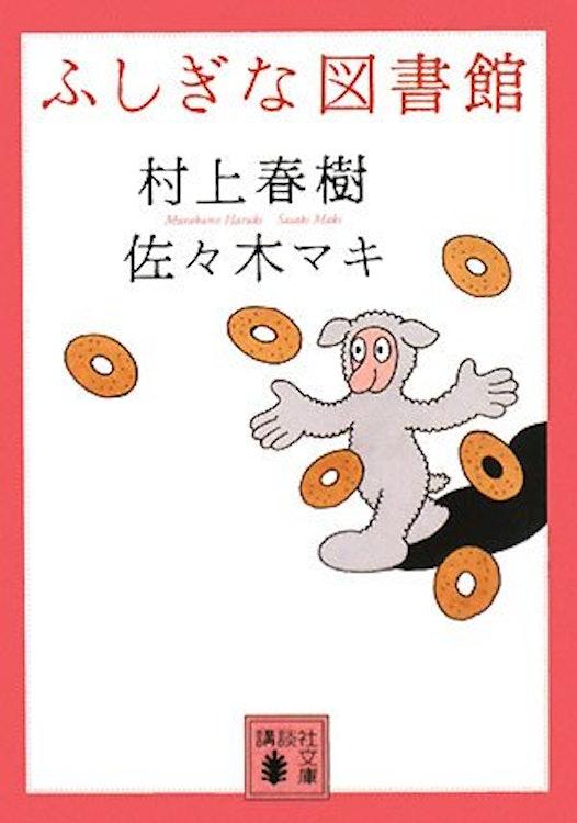 講談社 『ふしぎな図書館』 村上春樹 1枚目