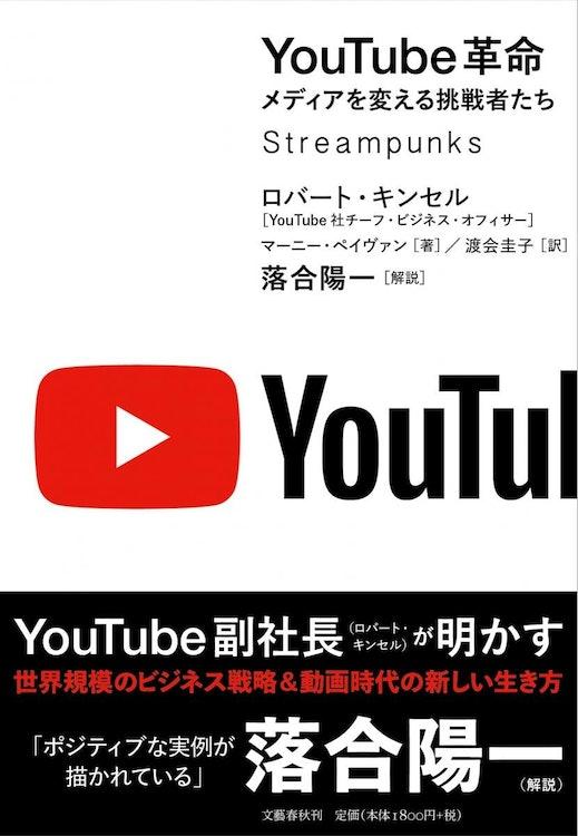 文藝春秋 『YouTube革命 メディアを変える挑戦者たち』 ロバート・キンセル 、マーニー・ペイヴァン 1枚目