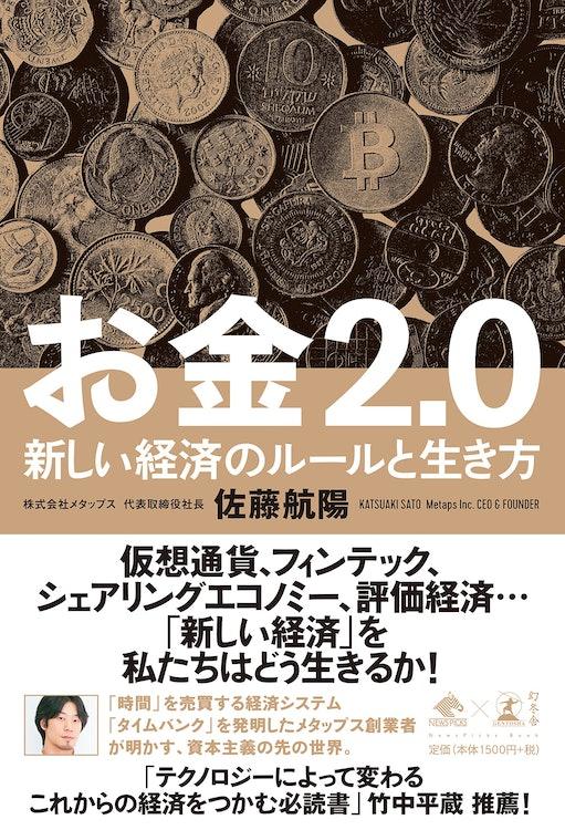 幻冬舎 『お金2.0 新しい経済のルールと生き方』 佐藤航陽 1枚目
