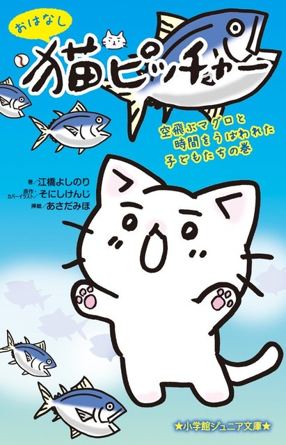 小学館 『おはなし 猫ピッチャー 空飛ぶマグロと時間をうばわれた子どもたちの巻』 江橋よしのり 1枚目
