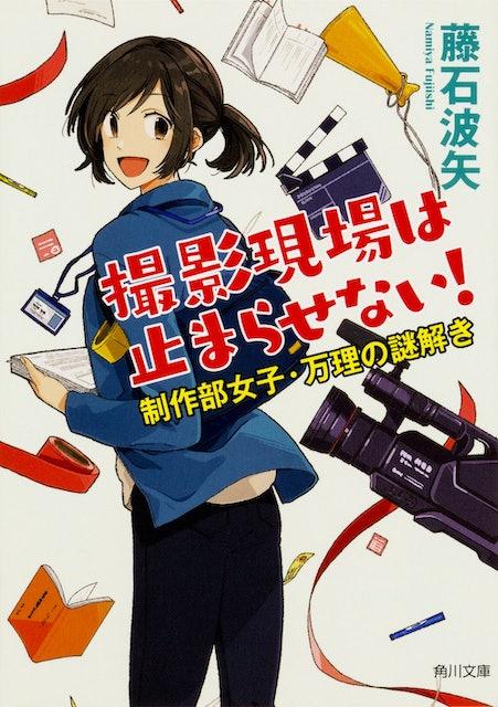 KADOKAWA 『撮影現場は止まらせない!  制作部女子・万理の謎解き』 藤石波矢 1枚目