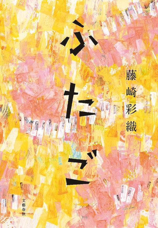 文藝春秋 『ふたご』 藤崎彩織 1枚目
