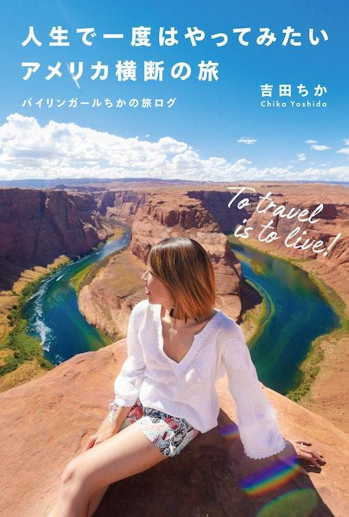 実業之日本社 『人生で一度はやってみたいアメリカ横断の旅 バイリンガールちかの旅ログ』 吉田ちか 1枚目