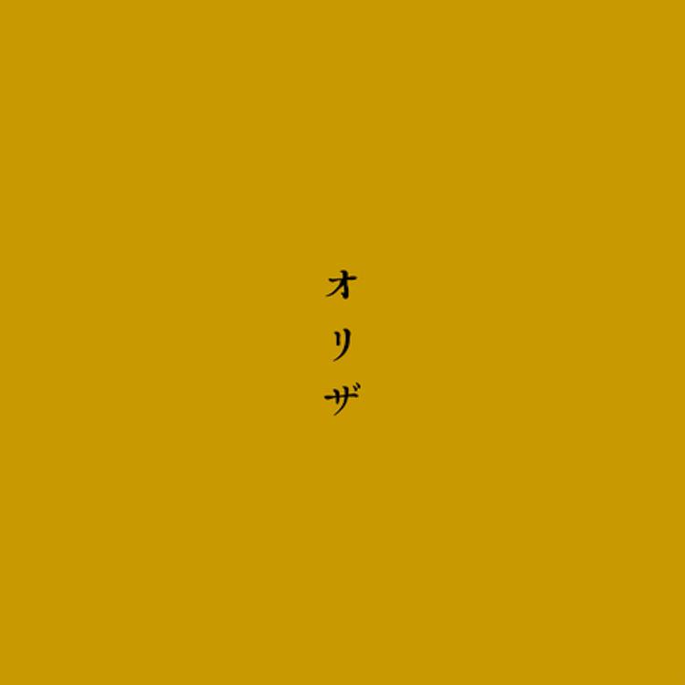 蕪木 オリザ 100g 1枚目