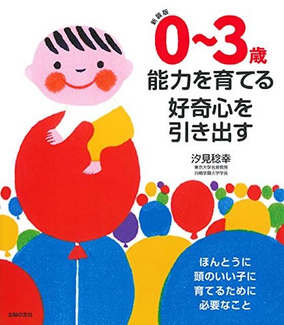『新装版 0~3歳 能力を育てる 好奇心を引き出す』汐見 稔幸の画像