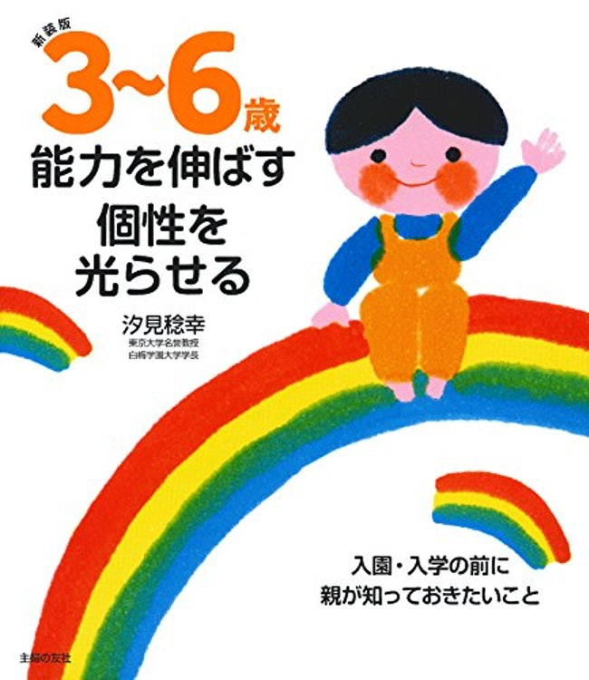 『新装版 3~6歳 能力を伸ばす 個性を光らせる ―入園・入学の前に親が知っておきたいこと』汐見 稔幸 の画像