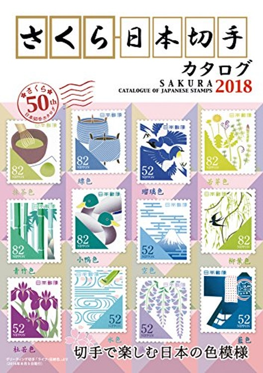 日本郵趣協会 さくら日本切手カタログ2018 1枚目