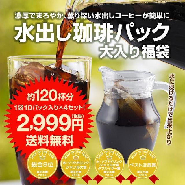 澤井珈琲 水出しアイスコーヒー 1枚目
