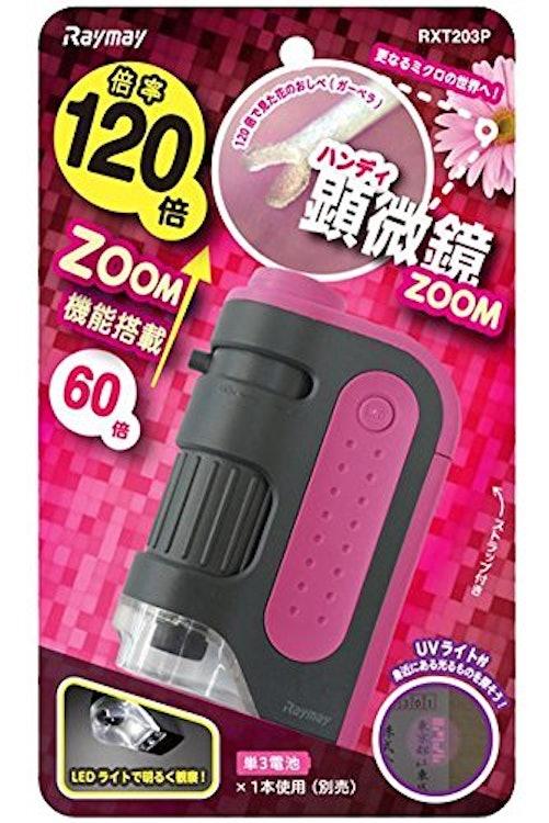レイメイ藤井 ハンディ顕微鏡ZOOMの画像
