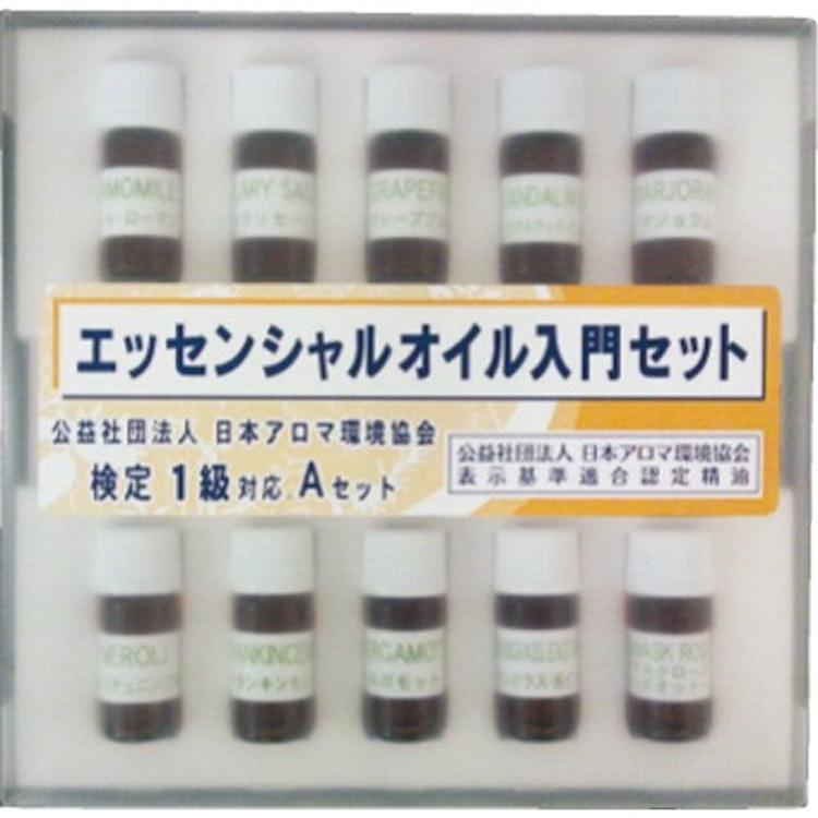 (公社)日本アロマ環境協会資格試験対応セット 検定1級対応Aセット の画像