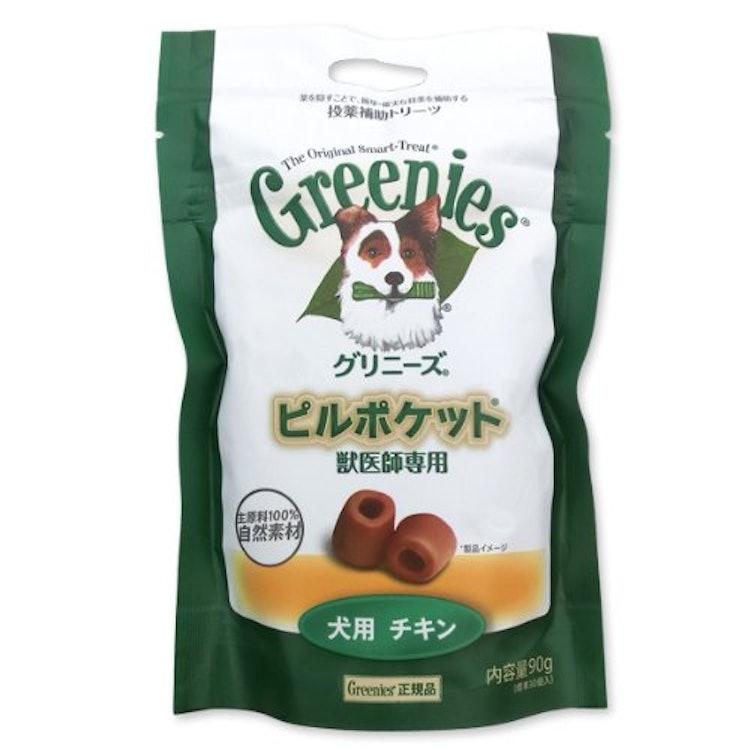 グリニーズ  獣医師専用 ピルポケット 犬用チキン 1枚目