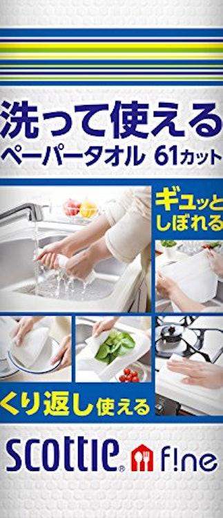 スコッティファイン 洗って使えるペーパータオル 1枚目