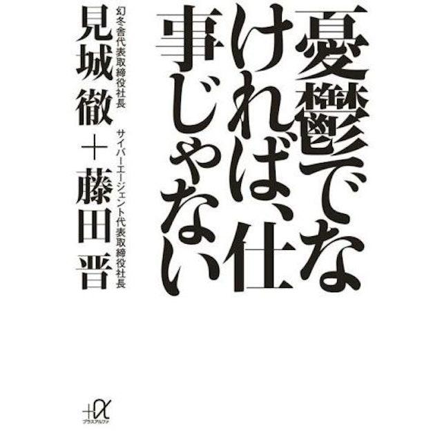 見城徹+藤田晋  憂鬱でなければ、仕事じゃない 1枚目