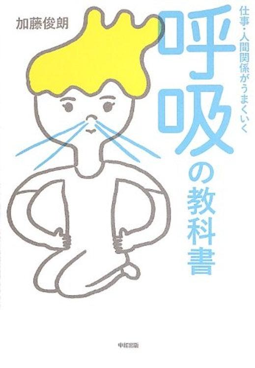 中経出版 加藤俊朗 仕事・人間関係がうまくいく呼吸の教科書 1枚目