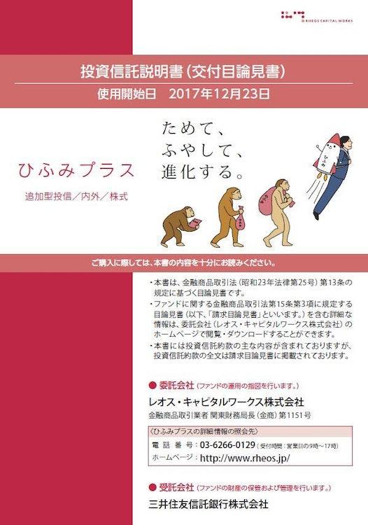 レオス・キャピタルワークス ひふみプラス 1枚目