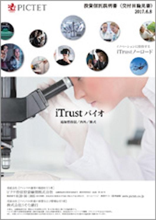 ピクテ投信投資顧問 iTrustバイオ 1枚目