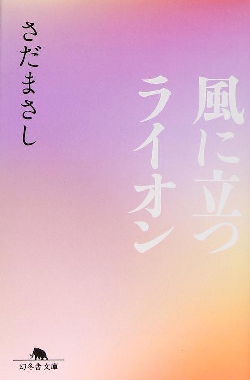 幻冬舎文庫 『風に立つライオン』 さだまさし 1枚目