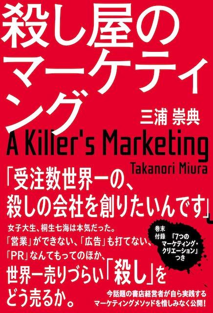ポプラ社 『殺し屋のマーケティング』 三浦崇典 1枚目