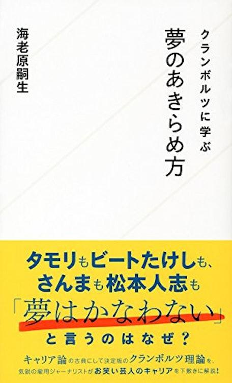 星海社新書 『クランボルツに学ぶ夢のあきらめ方』 海老原嗣生 1枚目
