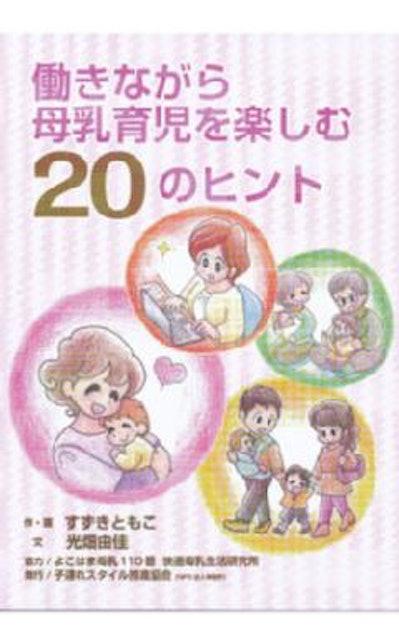 モーハウス 【PR】働きながら母乳育児を楽しむ20のヒント 1枚目