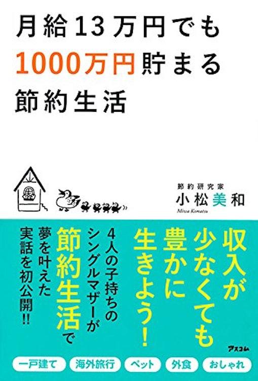 小松美和  月給13万円でも1000万円貯まる節約生活 1枚目