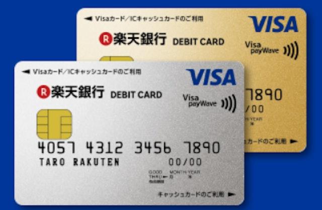 楽天銀行 Visaデビットカード 1枚目