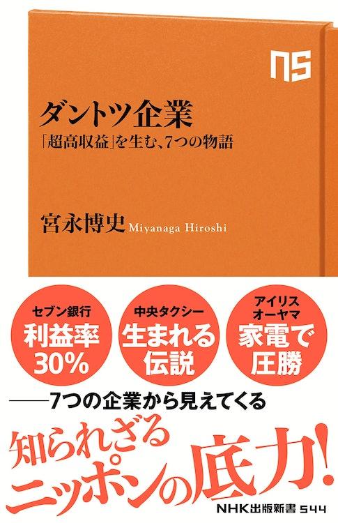 宮永 博史 ダントツ企業―「超高収益」を生む、7つの物語 (NHK出版新書 544) 1枚目