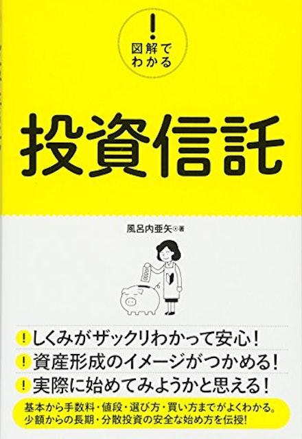 秀和システム 『図解でわかる! 投資信託』 風呂内亜矢 1枚目