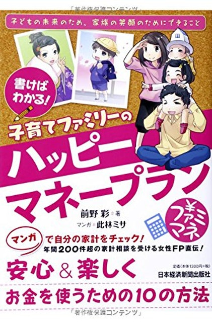 日本経済新聞出版社 『書けばわかる!  子育てファミリーのハッピーマネープラン』 前野彩 1枚目