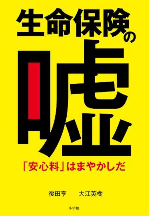 小学館 『生命保険の嘘 「安心料」はまやかしだ』 後田亨・大江英樹 1枚目