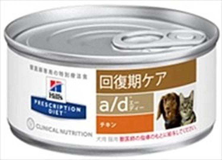 ヒルズ 療法食 a/d 犬猫用療法食の画像