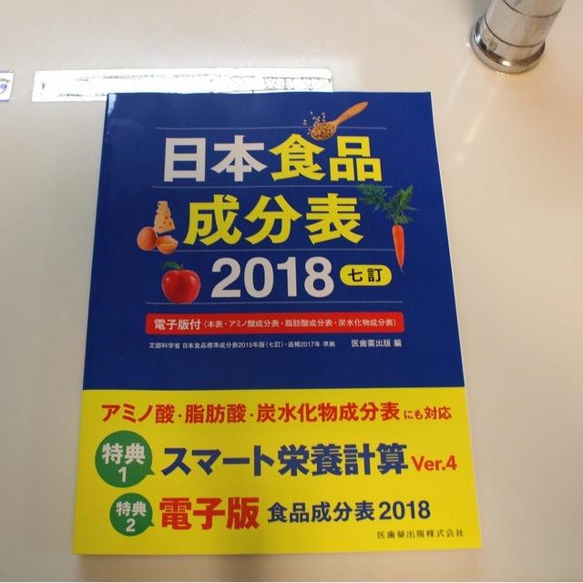 医歯薬出版 日本食品成分表2019 七訂 栄養計算ソフト・電子版付 1枚目