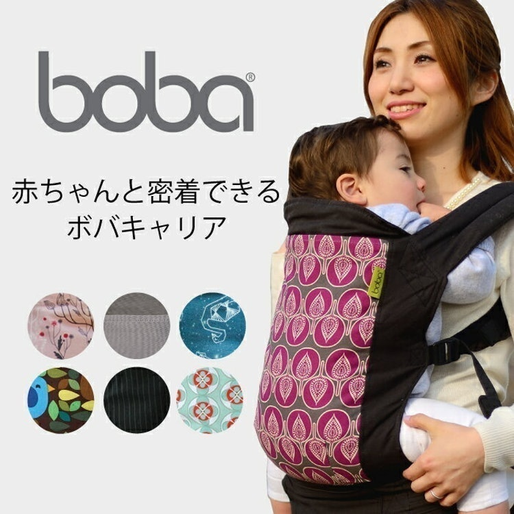 boba bobaキャリア4Gプラス 1枚目