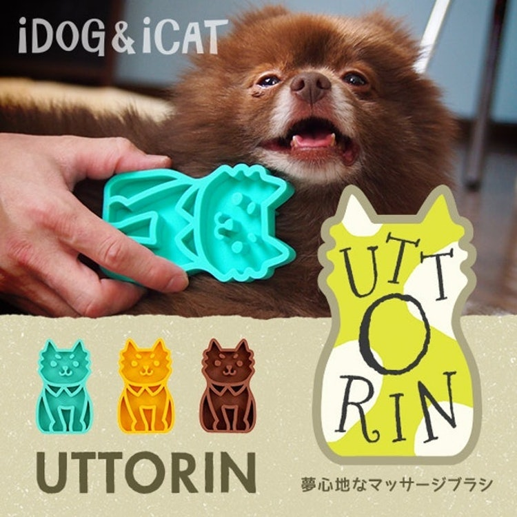 iDOG & iCAT UTTORIN 夢心地なマッサージブラシ 1枚目