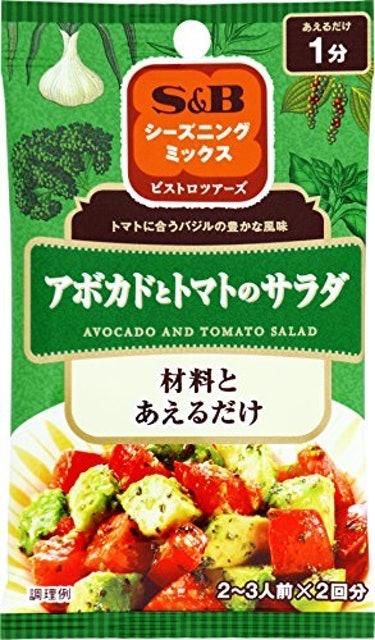 S&B シーズニング アボガドとトマトのサラダ 1枚目