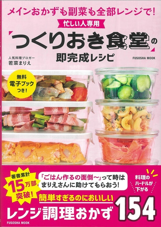 扶桑社 忙しい人専用「つくりおき食堂」の即完成レシピ(若菜 まりえ)  1枚目