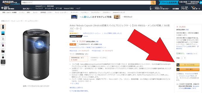 Amazonで買うのがお得!10%オフの税込35,820円で購入可能