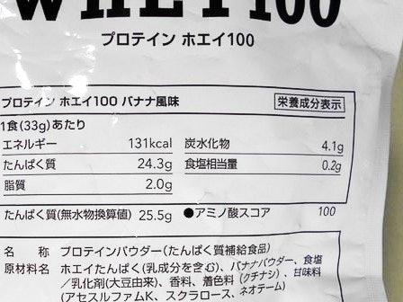 タンパク質は1杯あたり約24g!タンパク質含有率は78.5%と比較的高い