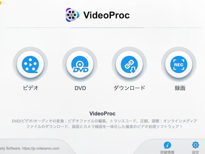VideoProcを実際に使って検証レビュー!